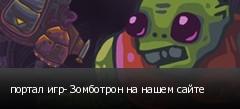 портал игр- Зомботрон на нашем сайте