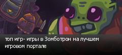 топ игр- игры в Зомботрон на лучшем игровом портале