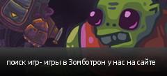 поиск игр- игры в Зомботрон у нас на сайте