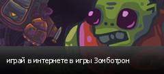 играй в интернете в игры Зомботрон