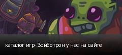 каталог игр- Зомботрон у нас на сайте