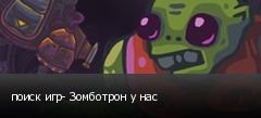 поиск игр- Зомботрон у нас
