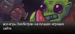 все игры Зомботрон на лучшем игровом сайте