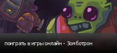 поиграть в игры онлайн - Зомботрон