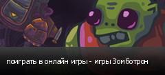 поиграть в онлайн игры - игры Зомботрон