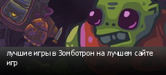 лучшие игры в Зомботрон на лучшем сайте игр
