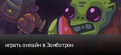 играть онлайн в Зомботрон