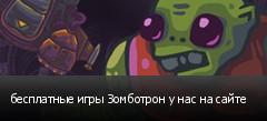 бесплатные игры Зомботрон у нас на сайте