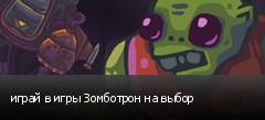 играй в игры Зомботрон на выбор