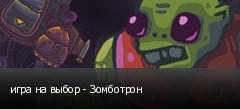 игра на выбор - Зомботрон