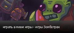 играть в мини игры - игры Зомботрон