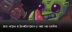 все игры в Зомботрон у нас на сайте