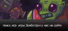 поиск игр- игры Зомботрон у нас на сайте
