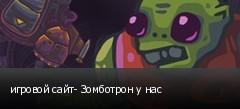 игровой сайт- Зомботрон у нас