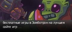 бесплатные игры в Зомботрон на лучшем сайте игр