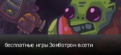бесплатные игры Зомботрон в сети