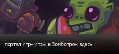 портал игр- игры в Зомботрон здесь