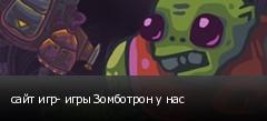 сайт игр- игры Зомботрон у нас