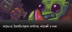 ���� � ��������� online, ����� � ���