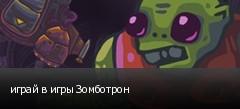 играй в игры Зомботрон