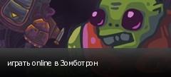 играть online в Зомботрон