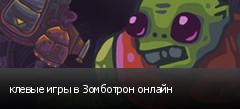 клевые игры в Зомботрон онлайн