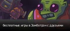 бесплатные игры в Зомботрон с друзьями