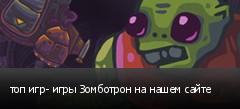 топ игр- игры Зомботрон на нашем сайте