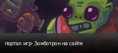 портал игр- Зомботрон на сайте