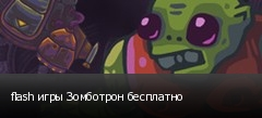 flash игры Зомботрон бесплатно