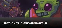 играть в игры в Зомботрон онлайн