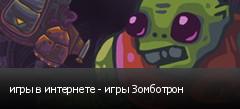 игры в интернете - игры Зомботрон