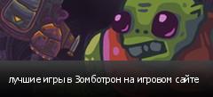 лучшие игры в Зомботрон на игровом сайте