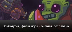 Зомботрон , флеш игры - онлайн, бесплатно