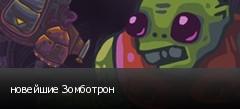 новейшие Зомботрон