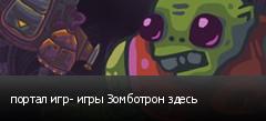 портал игр- игры Зомботрон здесь