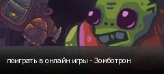 поиграть в онлайн игры - Зомботрон