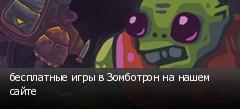 бесплатные игры в Зомботрон на нашем сайте