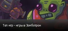 Топ игр - игры в Зомботрон