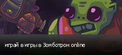 играй в игры в Зомботрон online