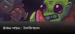 флэш-игры - Зомботрон