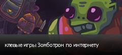 клевые игры Зомботрон по интернету