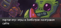 портал игр- игры в Зомботрон на игровом сайте