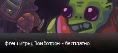 флеш игры, Зомботрон - бесплатно