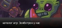 каталог игр- Зомботрон у нас