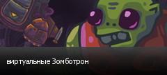 виртуальные Зомботрон