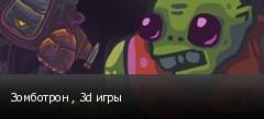 Зомботрон , 3d игры
