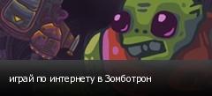 играй по интернету в Зомботрон