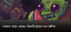 поиск игр- игры Зомботрон на сайте
