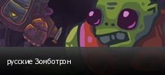 русские Зомботрон